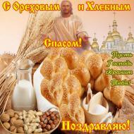 С Ореховым и Хлебным Спасом!Поздравляю!