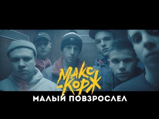 Премьера. Макс Корж - Малый повзрослел