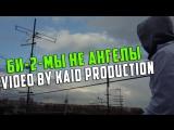 Би-2-Мы не ангелы (Video by KAID Production)