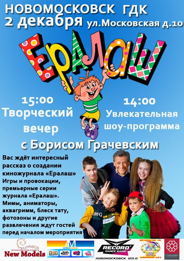 Афиша Новомосковск Творческий вечер Бориса Грачевского НОВОМОСКОВ