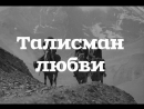 Native Dagestan х/ф Талисман любви 1984