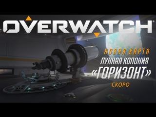 Обзор новой карты Overwatch | Лунная колония «Горизонт»