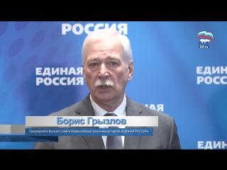 Заседание Бюро Высшего совета. Борис Грызлов и Сергей Неверов