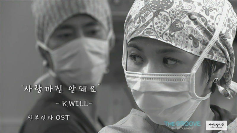 K.Will (케이윌) – Until I Cannot Love (사랑까진 안돼요) (OBGYN Doctors OST) [рус.саб]
