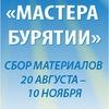 "Конкурс ""МАСТЕРА БУРЯТИИ"" до 10 ноября"
