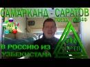 ЮРТВ 2017 Из Узбекистана в Россию на поезде №334Ф Ташкент - Саратов. 8 человек в 1 купе! №224