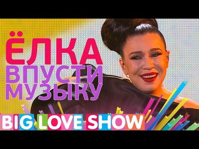 Ёлка Впусти музыку Big Love Show 2017