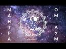 Мантра АУМ Дыхание Вселенной