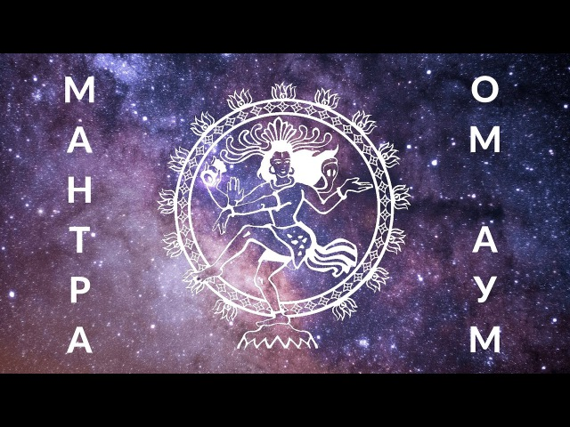 Мантра ОМ АУМ Очень Мощная Мантра Медитации ОМ Слушать