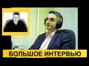 Адвокат Алексей Колегов Большое интервью