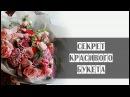 Секрет красивого букета Флористика