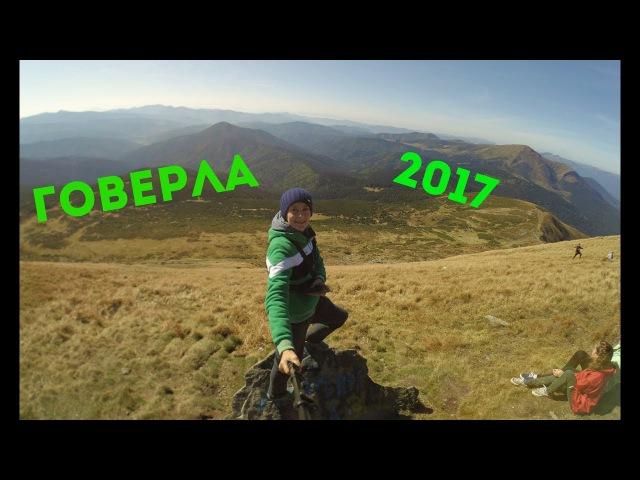 Vlog: Сходження на Говерлу. Яремче, Карпати. Схованка на вершині.