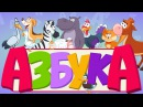 АЛФАВИТ С ЖИВОТНЫМИ для малышей - учим буквы - АЗБУКА для детей - развивающие мультфильмы для детей