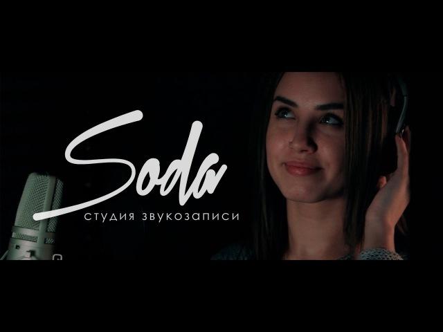 Студия звукозаписи Soda. Бизнес-портрет