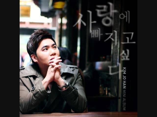 김조한 (Kim Jo han) - 사랑에 빠지고 싶다