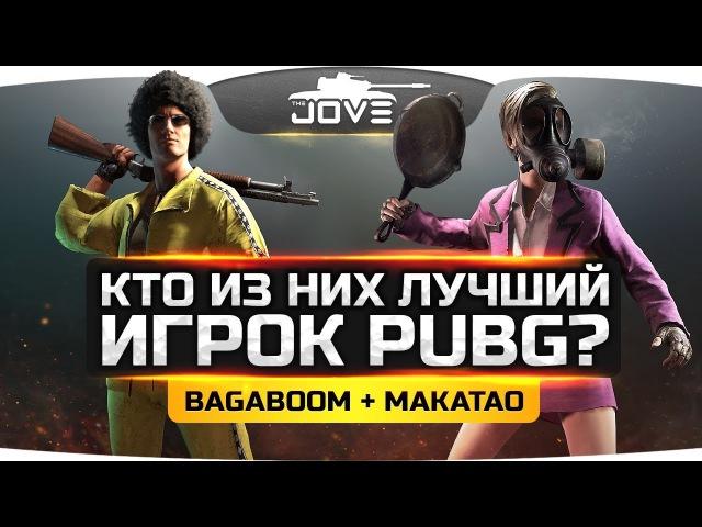 Кто из них лучший игрок PUBG ● Адский нагиб с BagaBoom и MakataO