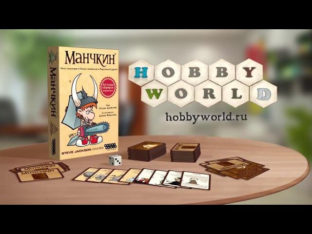 Настольная игра «Манчкин» — видеоправила игры пошаговая инструкция HD » Freewka.com - Смотреть онлайн в хорощем качестве
