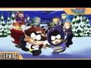 ЮЖНЫЙ ПАРК - South Park The Fractured but Whole прохождение на русском