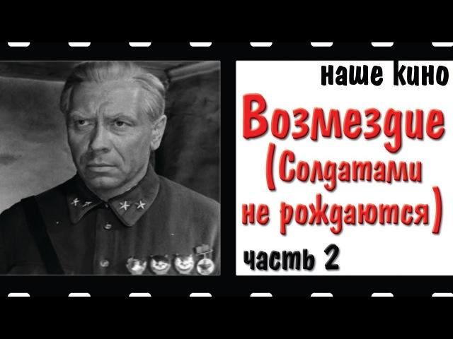 Возмездие Солдатами не рождаются Папанов Военный драма Кино СССР 1967 Часть 2