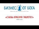Ток-шоу СЪЕШЬ КРАСНУЮ ТАБЛЕТКУ