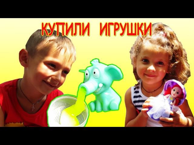 Купили игрушки СОПЛИВЫЙ СЛОН лизун термо мозаика кукла джелато панкейк/Unpacking toys