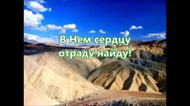 В греховной долине в духовной пустыне - Минден