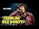 Оли Сайкс спел Crawling под фанеру на концерте памяти Честера Беннингтона?