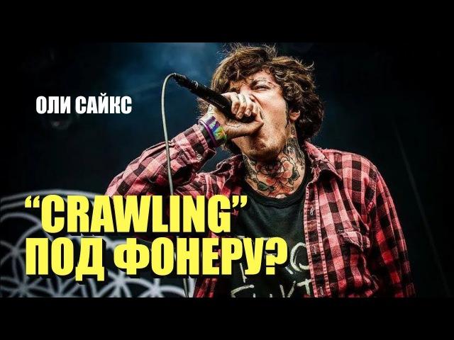 Оли Сайкс спел Crawling под фанеру на концерте памяти Честера Беннингтона