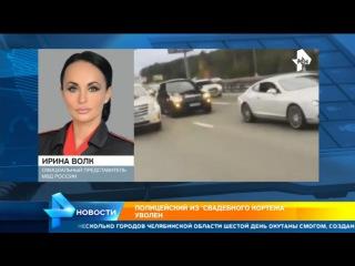 В Москве уволили полицейского свадебного кортежа
