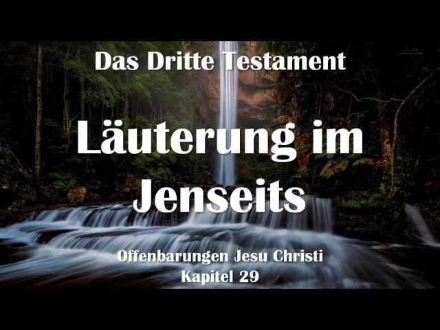 29 LÄUTERUNG AUFSTIEG DER GEISTWESEN IM JENSEITS ❤️ DAS DRITTE TESTAMENT ❤️ Von Jesus Christus