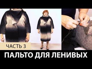 Однослойное пальто для ленивых своими руками. Как сделать простую выкройку пальто на ткани? Часть 3