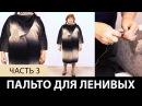 Однослойное пальто для ленивых своими руками Как сделать простую выкройку пальто на ткани Часть 3