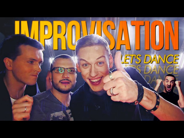 Let's Dance | Improvisation [Импровизация]