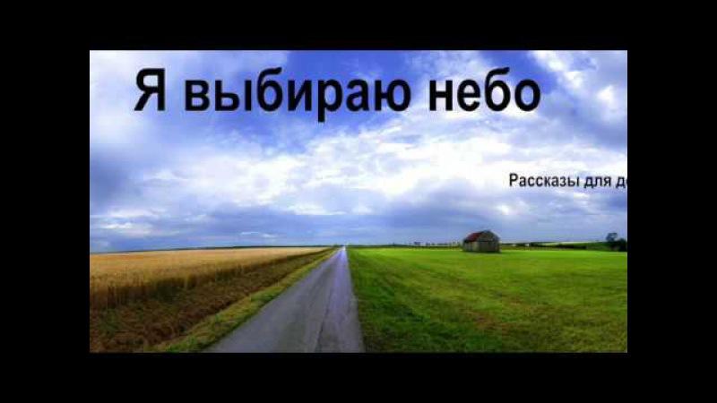 03 В последний миг