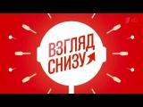 Взгляд снизу на«Евровидение». Вечерний Ургант. Фрагмент выпуска от15.05.2015