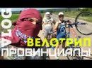 Велотрип КРАЖА ПРОВИНЦИАЛЫ VLOG59