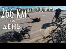 266 км на горном велосипеде за день / Дальнобойная велопокатушка / 13.05.2017 / MTB / bike ride