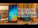 ТАМОЖНЯ ПИДСЫ! НЕ обзор Xiaomi MIX 2 - что такое, с чем едят и кому оно нужно.