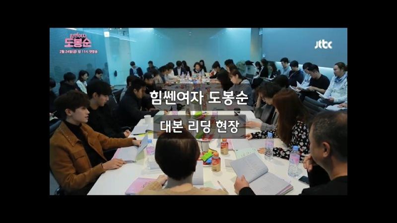 [최초공개] '힘쎈여자 도봉순' 명품배우들의 유쾌한 대본 리딩 현장!