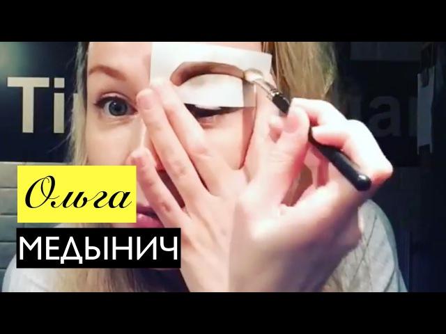 Ольга Медынич Как правильно красить брови