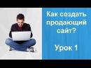 Как создать сайт ПРОДАЮЩИМ? Урок 1. Создать сайт с высокой конверсией. rfr cjplfnm cfqn ghjlf.obv? ehjr 1. cjplfnm cfqn c dscjrj