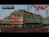 [СТРИМ] Trainz 2012 MP - МУЛЬТИПЛЕЕР КОМПАНИИ