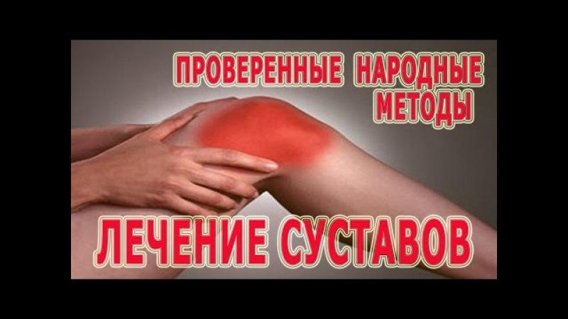 ★Народные методы ЛЕЧЕНИЯ СУСТАВОВ ног, рук, позвоночника. Остеоартроз и остеохо...
