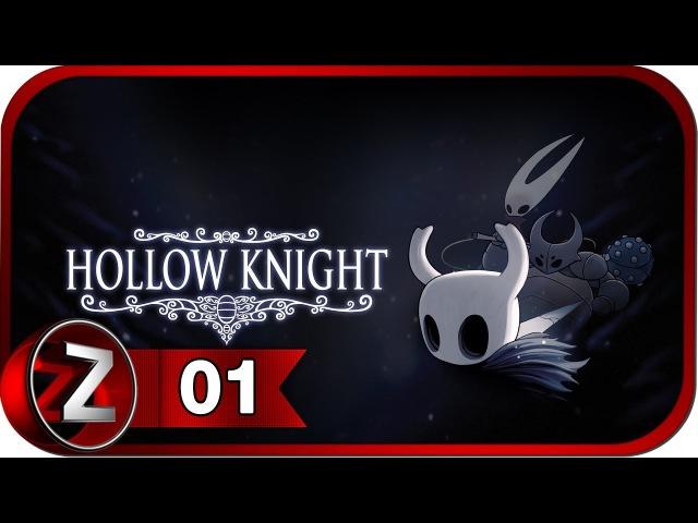 Hollow Knight Прохождение на русском 1 - Забытое распутье [FullHD|PC]