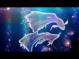 Музыкальный зодиак 12.  Рыбы.  Гармонизация биополя, подстройка под энергии Партн ...