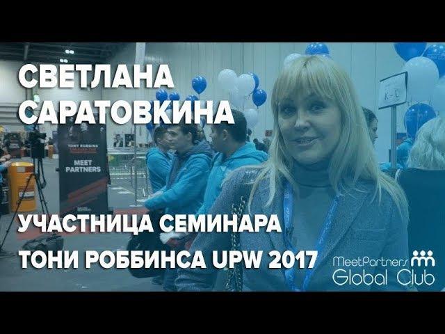 Светлана Саратовкина, оперная и эстрадная певица, на семинаре UPW 2017 Тони Роббинса