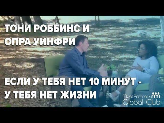 10 минутный утренний ритуал Тони Роббинса / Опра Уинфри