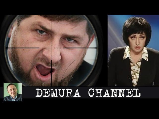 Мария Лондон - Информационный выстрел в голову Рамзана Кадырова
