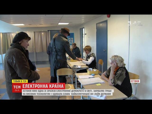 Електронна країна: Естонія - обирають владу,