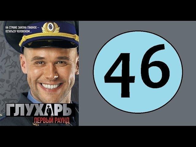 Глухарь 46 серия (1 сезон) (Русский сериал, 2008 год)